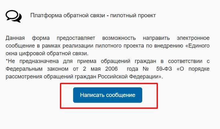 Сайт правительства Республики Башкортостан
