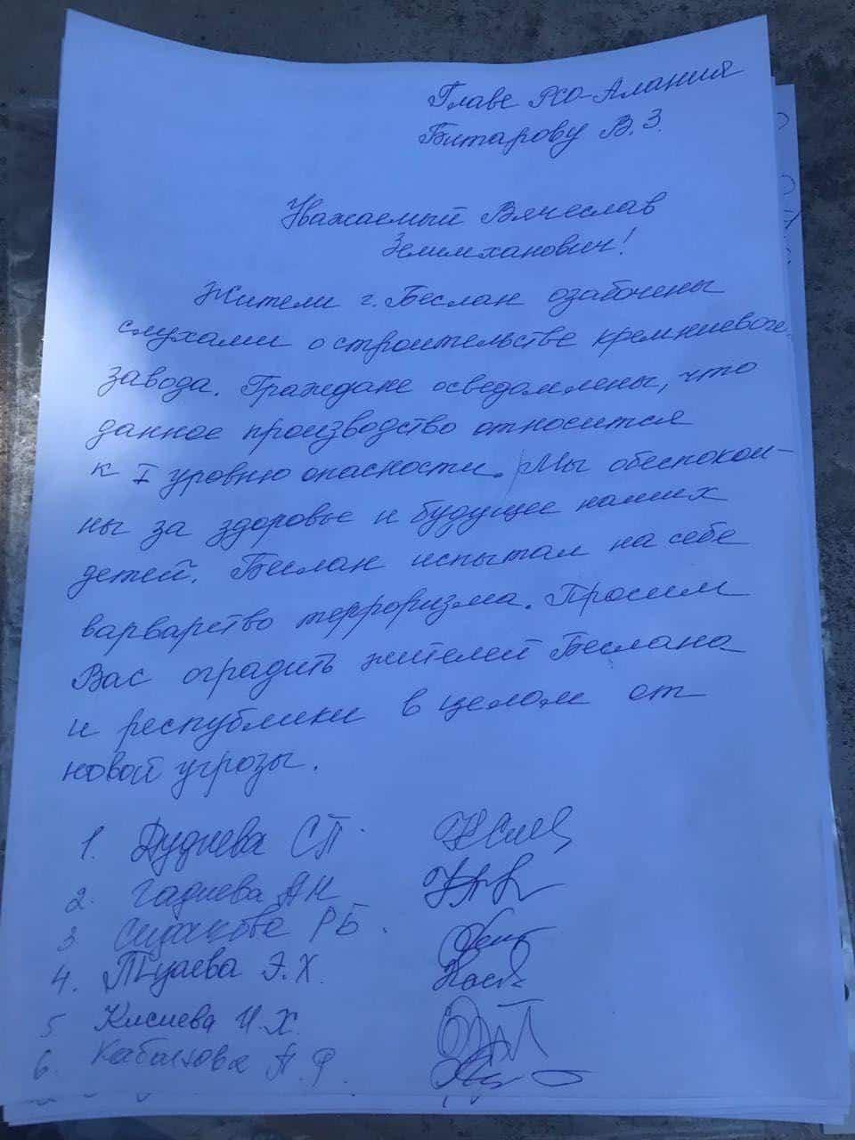 Пример обращения к Главе Республики Северная Осетия-Алания