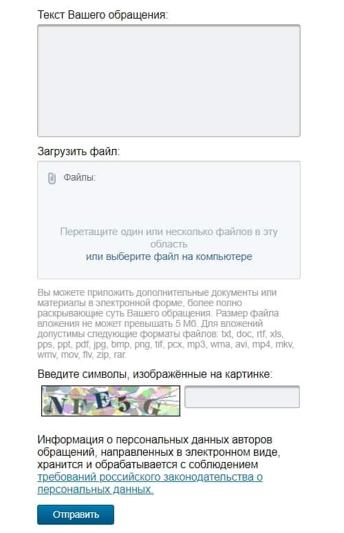 Электронная форма обращения к губернатору Алтайского края